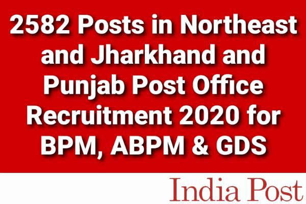 India Gramin Dak Sevak Recruitment 2020