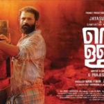 Vellam Malayalam Full Movie Download Leaked on Tamilrockers, Isaimini
